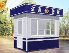 集装箱式警务岗亭
