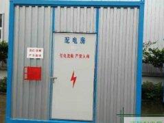 集装箱式配电房