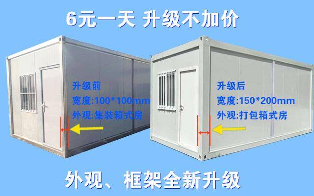 住人集装箱升级为打包箱式房